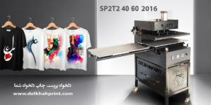 دستگاه چاپ پلاستیکزول