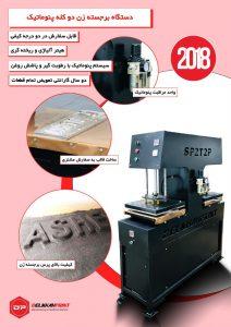 دستگاه چاپ برجسته