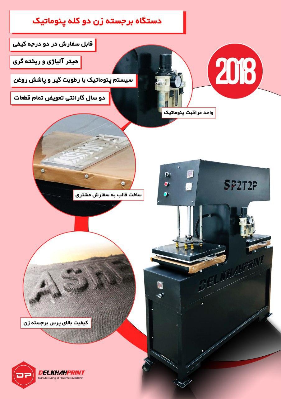 دستگاه چاپ برجسته روی تیشرت و پرس حرارتی داغی روی پارچه