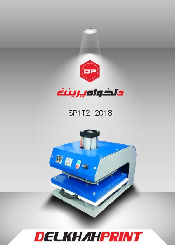 دستگاه چاپ پرس حرارتی سابلیمیشن