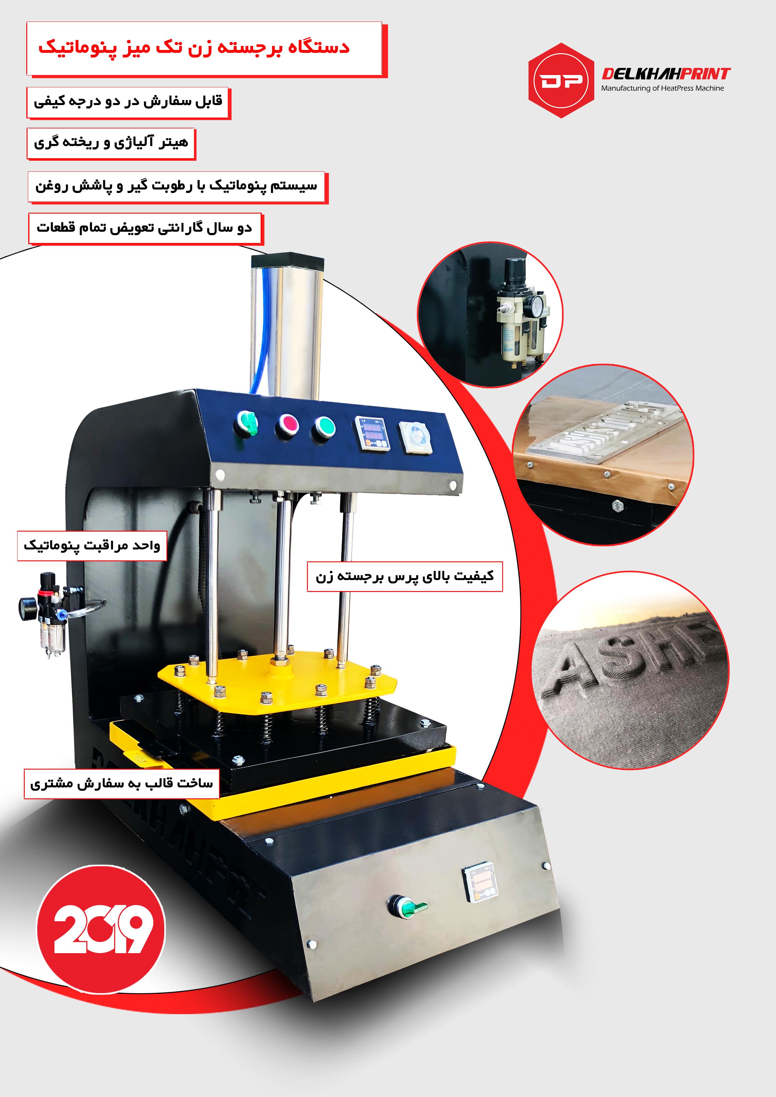 دستگاه چاپ داغی برجسته روی تیشرت