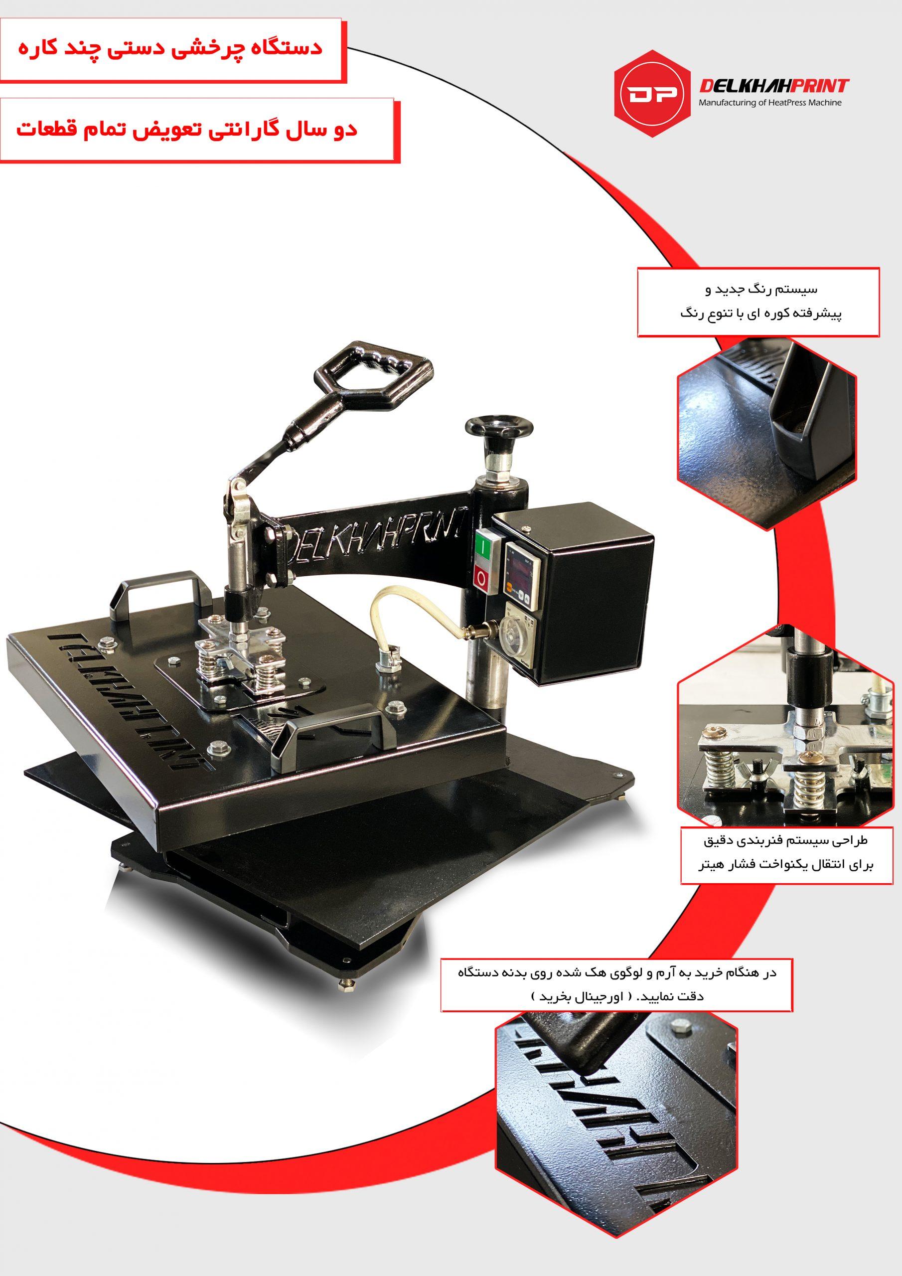 دستگاه چاپ حرارتی