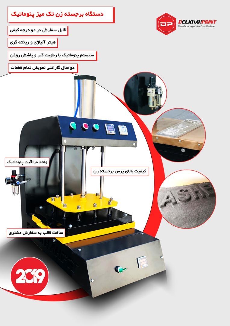 دستگاه چاپ برجسته روی تیشرت
